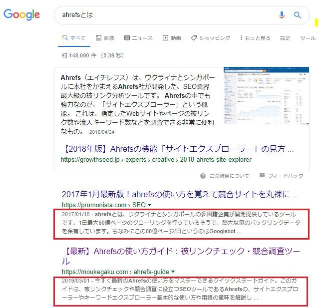 検索結果にディスクリプションが表示されている画像