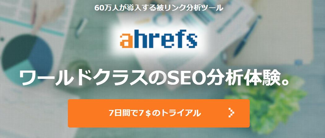 ahrefsの画面